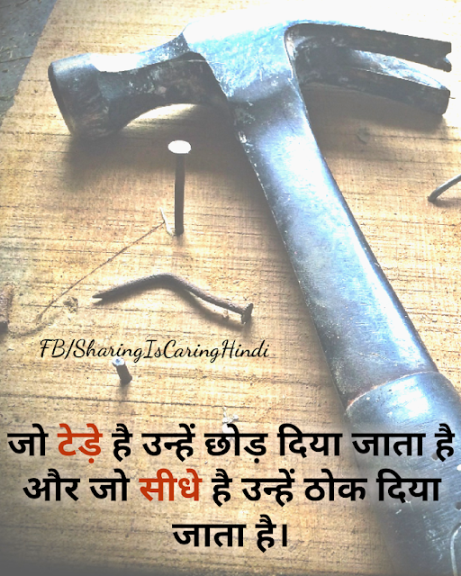 Anonymous Hindi Quotes on crooked, टेढ़े, punished, ठोक,