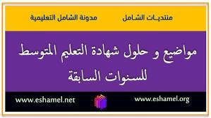 مواضيع حلول شهادة التعليم المتوسط %D9%85%D9%88%D8%A7%D