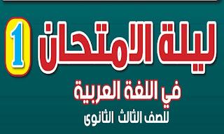 مراجعة ليلة الامتحان لغة عربية الصف الثالث الثانوي 2020