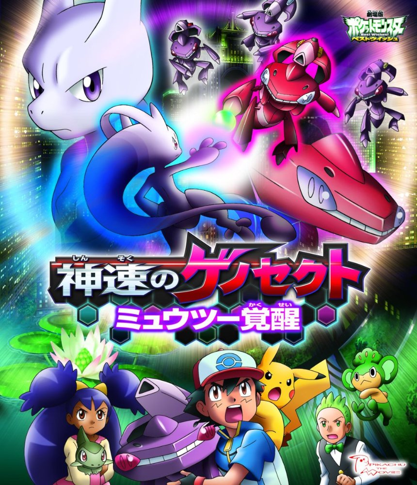 Pokemon 16: Genesect and the Legend Awakened