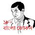 নগ্ন মেয়ে দেখলে জমে পাথর !!! বাংলা জোকস অনলাইন