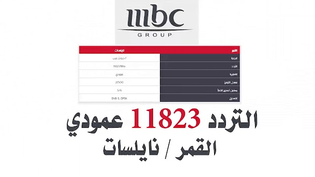تردد قنوات MBC الجديدة 2018 على جميع الأقمار