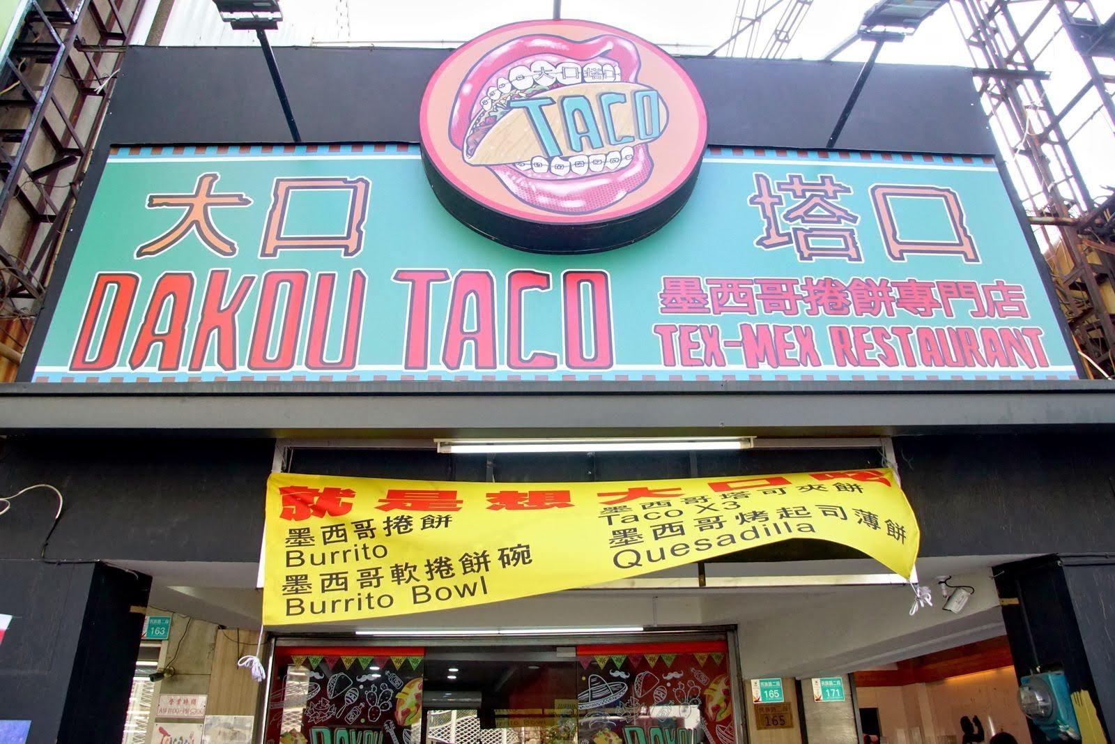 [台南][中西區] Dakou Taco|大口塔口墨西哥捲餅|食記