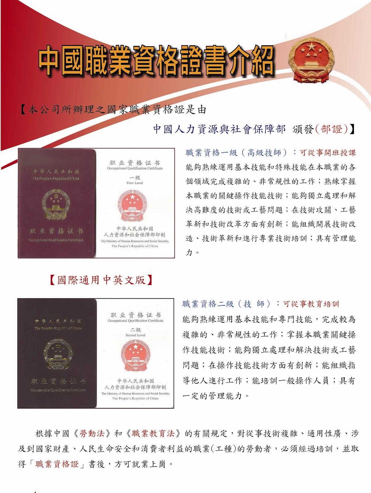 創識能-中國大陸證照.中國保險證照.CPA註冊會計師.醫師資格證換照.上崗證.登入證.展業證.心理諮詢師.理財 ...