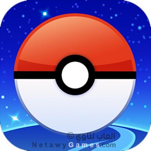 تحميل لعبة بوكيمون جو 2018 للاندرويد والايفون Pokemon Go