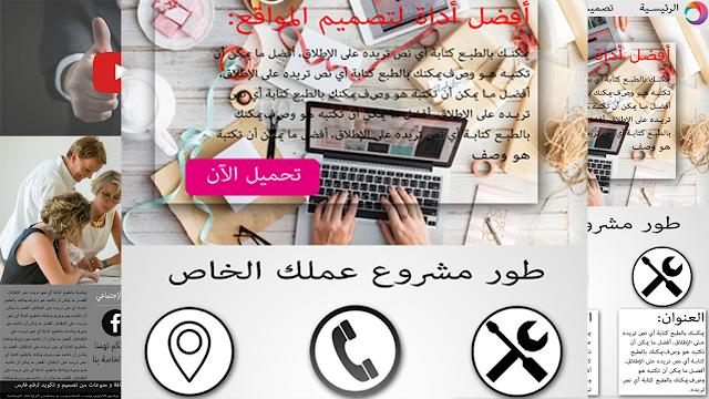 تصميم المواقع على برنامج الفوتوشوب Web designer Photoshop Tutorial: