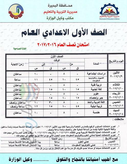 جدول امتحانات الصف الأول الاعدادى 2017 الترم الأول محافظة البحيرة