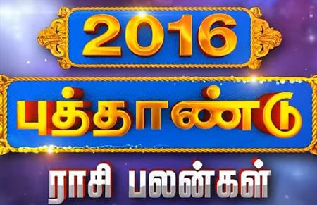 Rasi palan 2016 New Year Special – Astrologer Shelvi