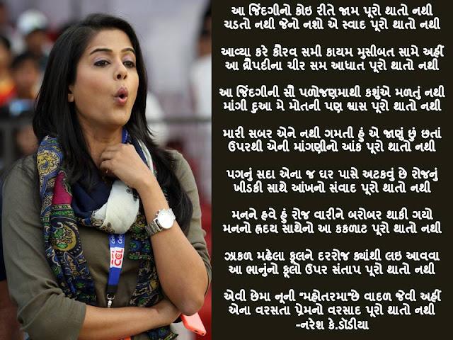 आ जिंदगीनो कोइ रीते जाम पूरो थातो नथी Gujarati Gazal By Naresh K. Dodia