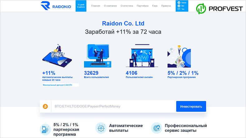 Raidon обзор и отзывы HYIP-проекта