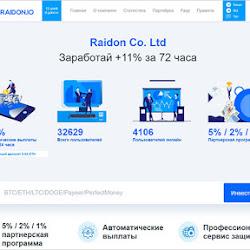 Raidon: обзор и отзывы о raidon.io (HYIP СКАМ)