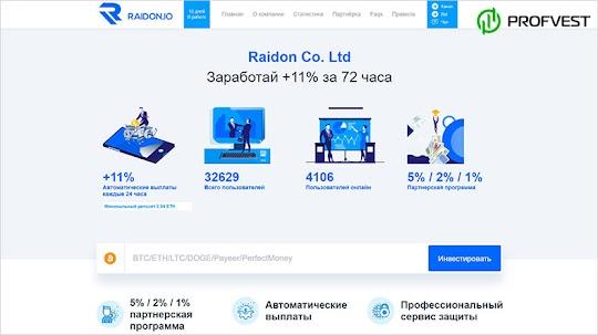 Raidon: обзор и отзывы о raidon.io (HYIP платит)