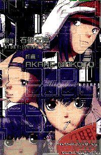 Akihabara @ Deep