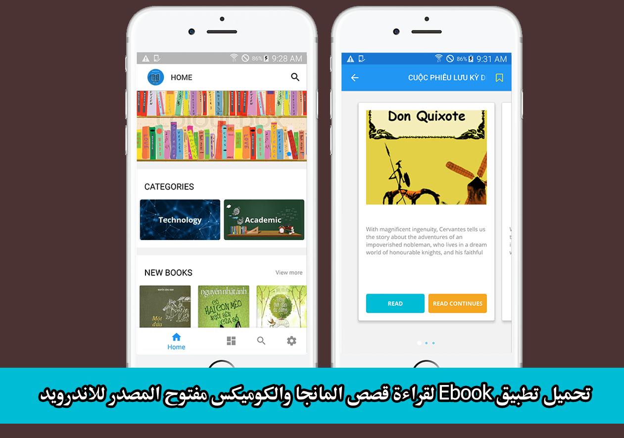 تحميل تطبيق Ebook لقراءة قصص المانجا والكوميكس مفتوح المصدر للاندرويد