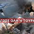 Ο ΝΟΩΝ ΝΟΕΙΤΩ!!!Ο Β.ΠΟΥΤΙΝ ΔΕΝ ΞΕΧΝΑΕΙ!!!Προειδοποίηση ΡΩΣΙΑΣ στην Τουρκία για το επεισόδιο στο Αιγαίο!!![ΒΙΝΤΕΟ]ΕΛΛΗΝΙΚΑ!!!