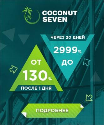 Баннер-виджет Coconut7