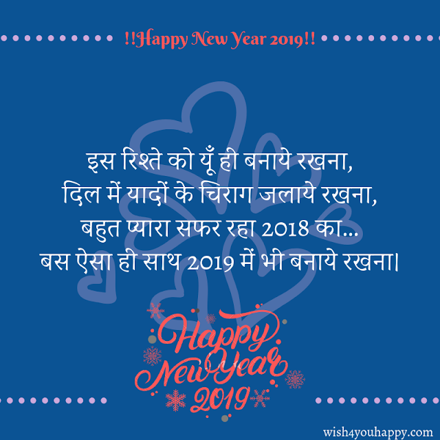 Is Rishtay Ko Yu Hi, Happy New Year Shayari For Love
