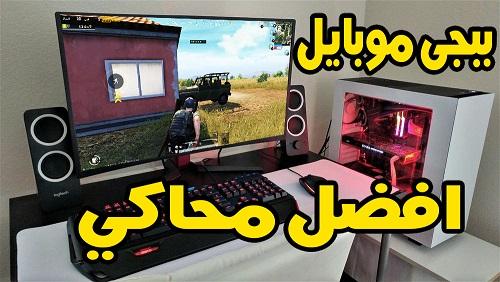 تحميل محاكي Ld Player تشغيل ببجى موبايل علي الكمبيوتر