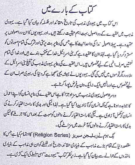 Yahudiyat Tareekh, Haqaid, Falsafa by Malik Ashfaq