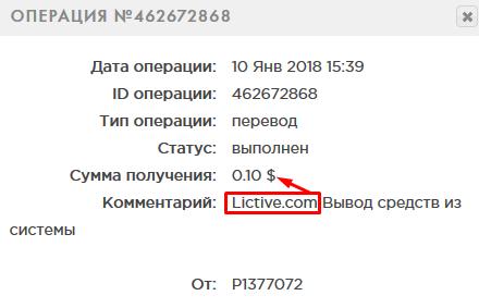 Выплата с lictive - аналоги vktarget