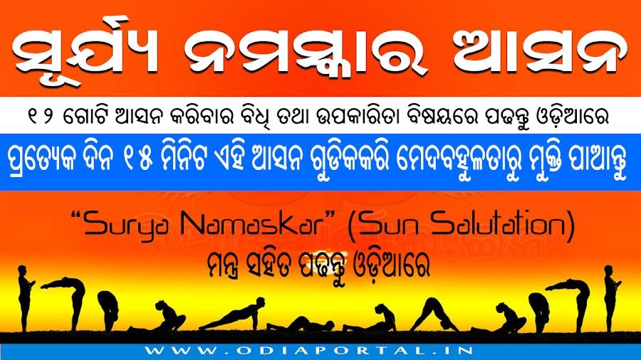 "Read ""Surya Namaskar"" or Sun Salutation Steps, Benefits in Odia. Save as PDF, Print and Share. Surya namaskar advantages, Weight Loss, Benefits, Calories Burnt, Video Reference, Baba Ramadev Surya Namaskar in Odia."