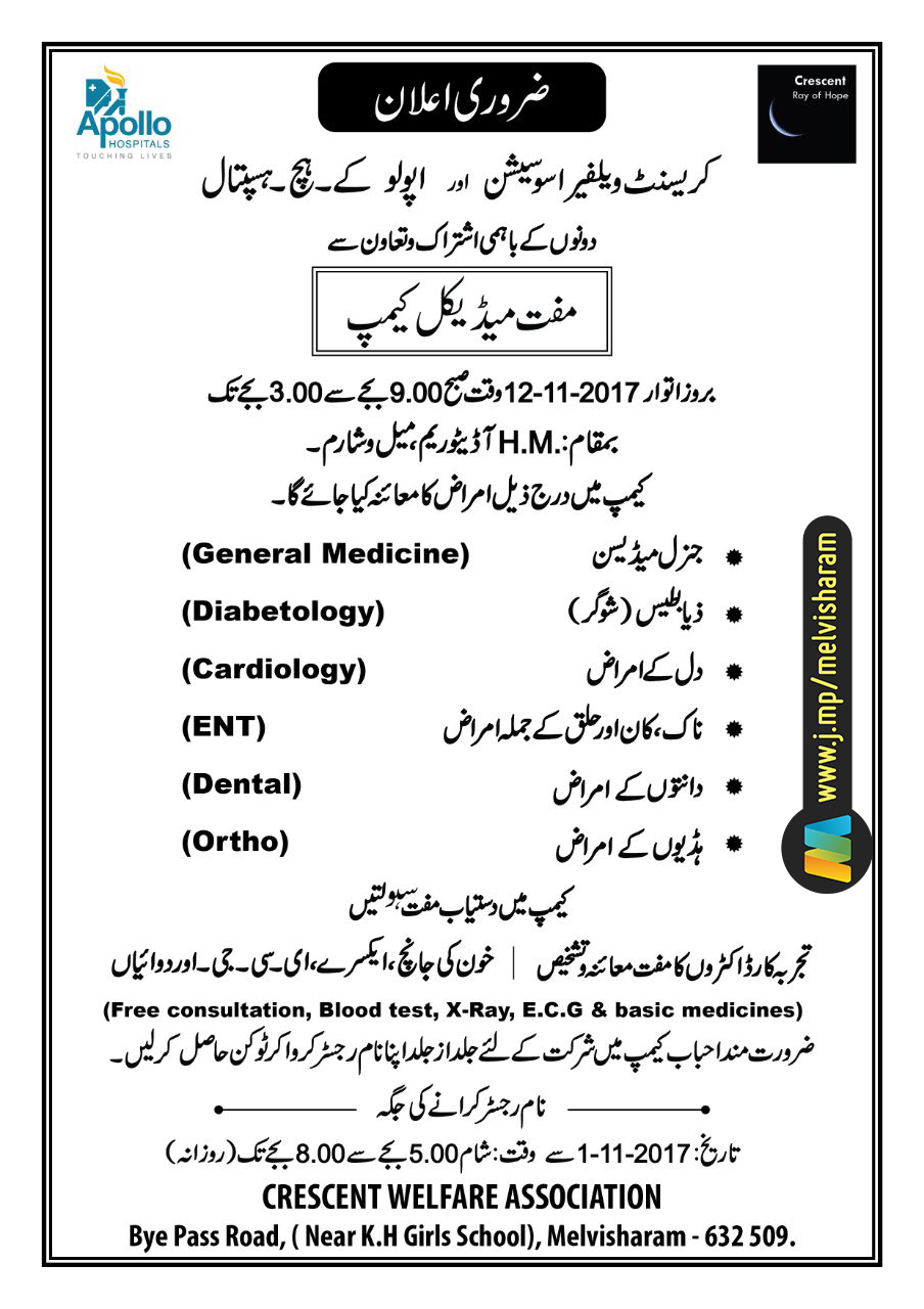 Free Medical Camp by Crescent Welfare Association & Apollo