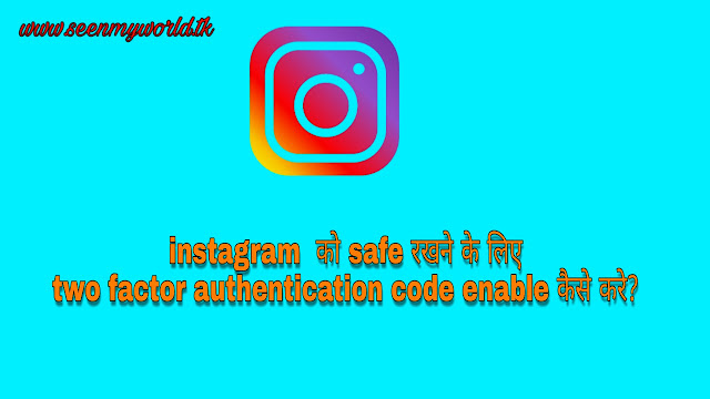 How to turn on two factor authentication code in Instagram
