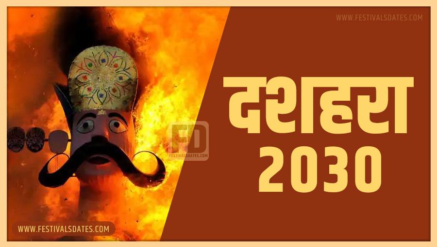 2030 दशहरा तारीख व समय भारतीय समय अनुसार