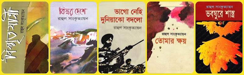 Rahul Sankrityayan Books - Rahul Sankrityayan Bangla Books Pdf - Bangla Pdf Books Of Rahul Sankrityayan - Rahul Sankrityayan Bangla Book Pdf