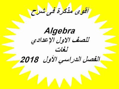 مذكرة شرح Algebra للصف الاول الإعدادي – لغات -  الفصل الدراسي الأول 2018