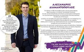 alexandros-diamantopoulos