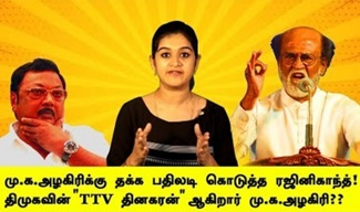 Rajinikanth! | TTV | MK. Alagiri? | TN Politics
