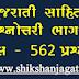 TET-2 Material : Gujarati Sahity Prashno Part-1 PDF File