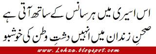 Is Aseeri Mai Har Saans Ky Saath Ati Hai Sehn-e-Zindaan Mai Unhien Dasht-e-Watan Ki Khushbo