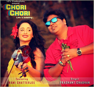 Rani Chatterjee enter in Bollywood film in Chori Chori