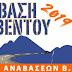 Ο πρώτος αγώνας για το Κύπελλο Αναβάσεων Βορείου Ελλάδος - 1η Ανάβαση Βελβεντού 2019