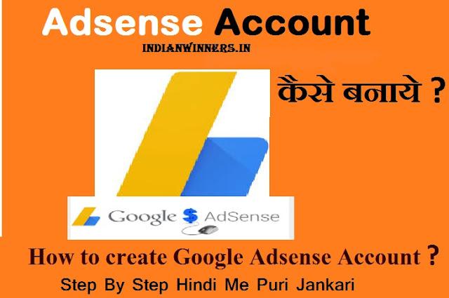 AdSense Me Account Kaise Banaye : Google Adsence Ki Puri Jankari-