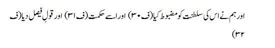 khansi ke ilaj ka asan wazifa in urdu
