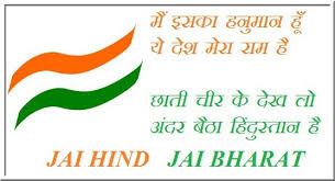 Republic Day Hindi Slogans
