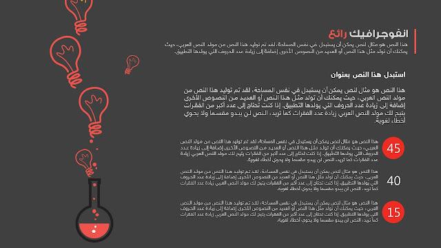 انفوجرافيك عربي