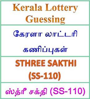 Kerala lottery guessing of STHREE SAKTHI SS-110, STHREE SAKTHI SS-110 lottery prediction, top winning numbers of STHREE SAKTHI SS-110, Kerala lottery leak numbers, Kerala lottery confirm numbers, ABC winning numbers, ABC STHREE SAKTHI SS-110 on 11-06-2018 ABC winning numbers,ABC kanippikal,Best four winning numbers prediction 12 june 2018, sure winning numbers kerala lottery, STHREE SAKTHI SS-110 six digit winning numbers, kerala lottery result guessing 12 jube 2018 STHREE SAKTHI SS-110, STHREE SAKTHI SS-110 kerala lottery kanippu, lottery result today, STHREE SAKTHI lottery SS-110 12 june 2018, www.keralalotteries.info SS-110, live- STHREE SAKTHI -lottery-result-today, kerala-lottery-results, keralagovernment, today kerala lottery result STHREE SAKTHI, kerala lottery results today STHREE SAKTHI ss-110 12-06-2018 Tuesday, STHREE SAKTHI ss-110 lottery today, today lottery result STHREE SAKTHI , STHREE SAKTHI lottery result today, kerala lottery result live, kerala lottery bumper result, kerala lottery result gusasing yesterday, kerala lottery result today, kerala online lottery guessing tomorrow results, kerala lottery draw, kerala lottery results, kerala state lottery today, kerala lottare, STHREE SAKTHI lottery today result prediction, STHREE SAKTHI lottery results today, kerala lottery result, lottery today, kerala lottery today lottery draw result, kerala lottery online purchase STHREE SAKTHI lottery, kerala lottery STHREE SAKTHI online buy, buy kerala lottery online STHREE SAKTHI official, result, kerala lottery gov.in, picture, image, images, pics, pictures kerala lottery, kl result, yesterday lottery prediction results, lotteries winning number guessing results, keralalotteries, kerala lottery, keralalotteryresult, kerala lottery result, kerala lottery result live, kerala lottery today, kerala lottery result today, kerala lottery results today, today kerala lottery result STHREE SAKTHI lottery results, kerala lottery result today STHREE SAKTHI, STHREE SAKTHI l