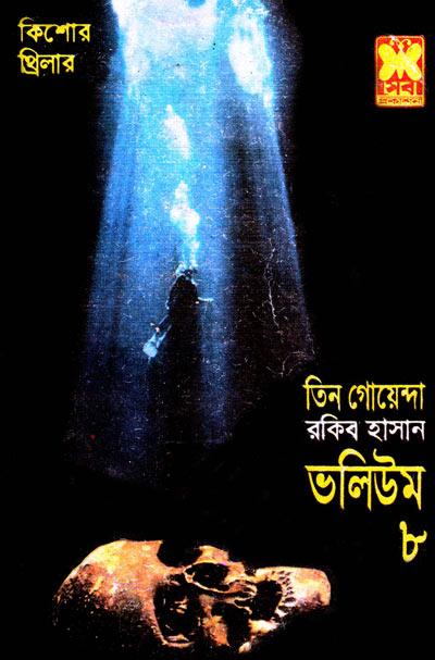Volume-008__Abar Shommelon, Vayal Giri, Kalo Jahaj