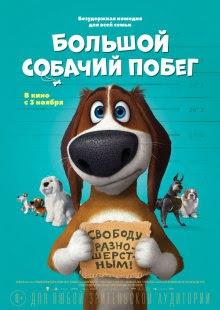 Жизнь беспечного бигля Оззи переворачивается с лап на голову, когда, отправляясь в отпуск, семья Мартинов отдает его в элитный спа-отель для собак