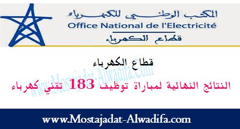 قطاع الكهرباء النتائج النهائية لمباراة توظيف 183 تقني كهرباء