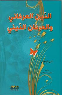 التدين العرفاني والعرفان الديني ـ علي شيرواني