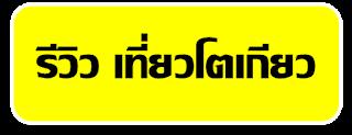https://www.natsmallhand.com/2019/04/ep1-red-carpet-airasia.html