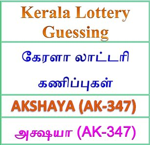 Kerala lottery guessing of AKSHAYA AK-347, AKSHAYA AK-347 lottery prediction, top winning numbers of AKSHAYA AK-347, ABC winning numbers, ABC AKSHAYA AK-347 30-05-2018 ABC winning numbers, Best four winning numbers, AKSHAYA AK-347 six digit winning numbers, kerala lottery result AKSHAYA AK-347, AKSHAYA AK-347 lottery result today, AKSHAYA lottery AK-347, www.keralalotteries.info AK-347, live- AKSHAYA -lottery-result-today, kerala-lottery-results, keralagovernment, result, kerala lottery gov.in, picture, image, images, pics, pictures kerala lottery, kl result, yesterday lottery results, lotteries results, keralalotteries, kerala lottery, keralalotteryresult, kerala lottery result, kerala lottery result live, kerala lottery today, kerala lottery result today, kerala lottery results today, today kerala lottery result AKSHAYA lottery results, kerala lottery result today AKSHAYA, AKSHAYA lottery result, kerala lottery result AKSHAYA today, kerala lottery AKSHAYA today result, AKSHAYA kerala lottery result, lottery today, kerala lottery today lottery draw result, kerala lottery online purchase AKSHAYA lottery, kerala lottery AKSHAYA online buy, buy kerala lottery online AKSHAYA official, today AKSHAYA lottery result, today kerala lottery result AKSHAYA, kerala lottery results today AKSHAYA, AKSHAYA lottery today, today lottery result AKSHAYA , AKSHAYA lottery result today, kerala lottery result live, kerala lottery bumper result, kerala lottery result yesterday, kerala lottery result today, kerala online lottery results, kerala lottery draw, kerala lottery results, kerala state lottery today, kerala lottare, AKSHAYA lottery today result, AKSHAYA lottery results today, kerala lottery result,