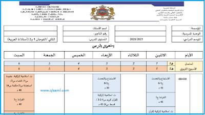 استعمال الزمن عربية للمستوى الثاني بصيغة التفويج وفق مستجدات 2020 بالتوقيت المكيف