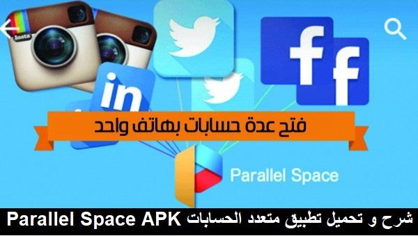 شرح و تحميل تطبيق متعدد الحسابات Parallel Space APK