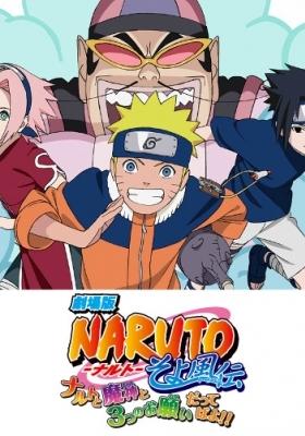 Naruto Soyokazeden Movie: Naruto to Mashin to Mitsu no Onegai Dattebayo!! (Dub)